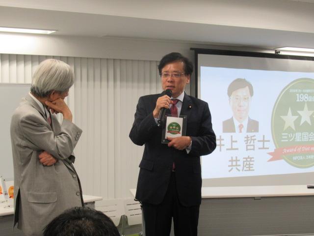 http://www.inoue-satoshi.com/diary/%E4%B8%89%E3%83%84%E6%98%9F.JPG