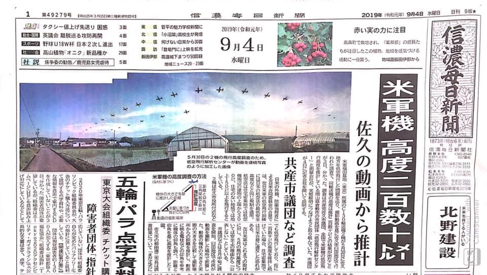 http://www.inoue-satoshi.com/diary/%E4%BD%90%E4%B9%85%E5%B8%82%E8%AA%BF%E6%9F%BB%E7%99%BA%E8%A1%A8.jpg