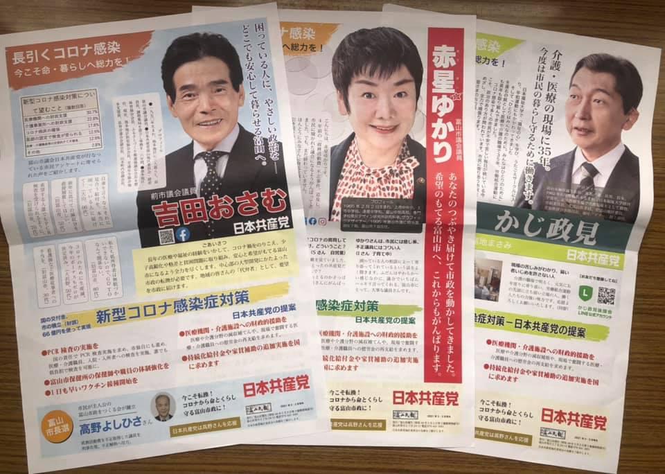 http://www.inoue-satoshi.com/diary/%E5%AF%8C%E5%B1%B1%E5%B8%82%E3%83%93%E3%83%A9.jpg