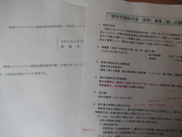 http://www.inoue-satoshi.com/diary/%E7%89%B9%E5%AE%9A%E7%B5%A6%E4%BB%98%E9%87%91.jpg