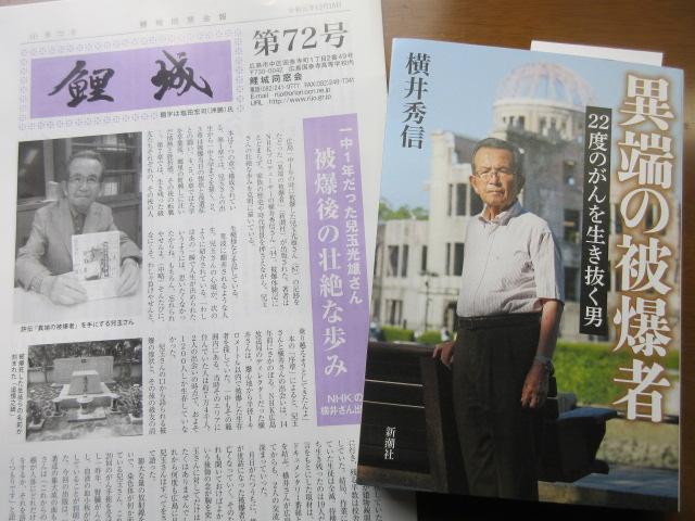 http://www.inoue-satoshi.com/diary/%E7%95%B0%E7%AB%AF%E3%81%AE%E8%A2%AB%E7%88%86%E8%80%85.JPG