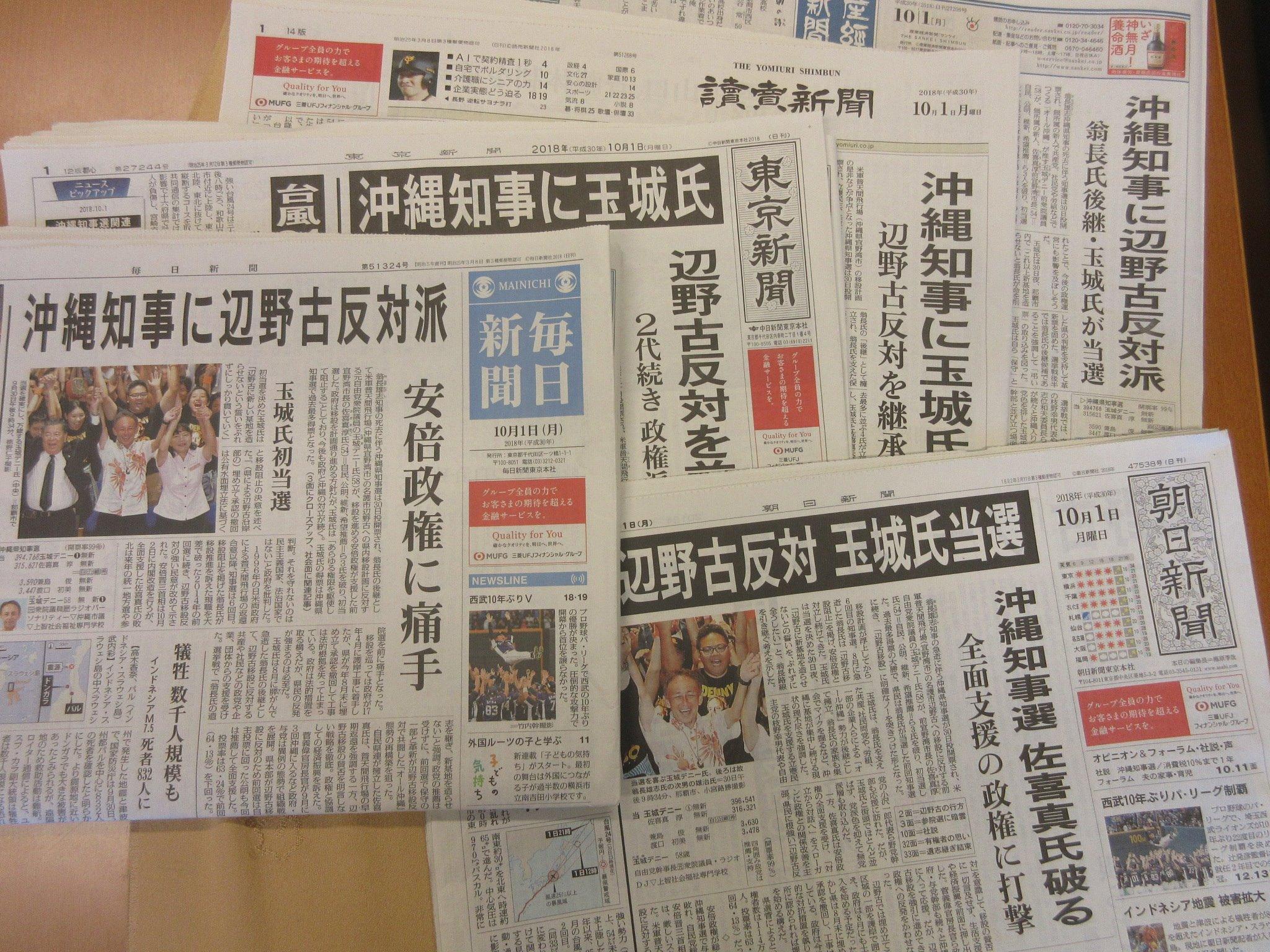 http://www.inoue-satoshi.com/diary/%E7%9F%A5%E4%BA%8B%E9%81%B8%E5%A0%B1%E9%81%93.jpg