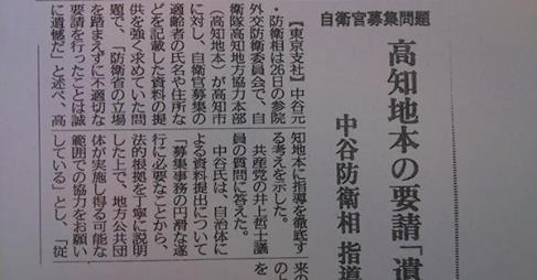 http://www.inoue-satoshi.com/diary/%E9%AB%98%E7%9F%A5%E6%96%B0%E8%81%9E.jpg