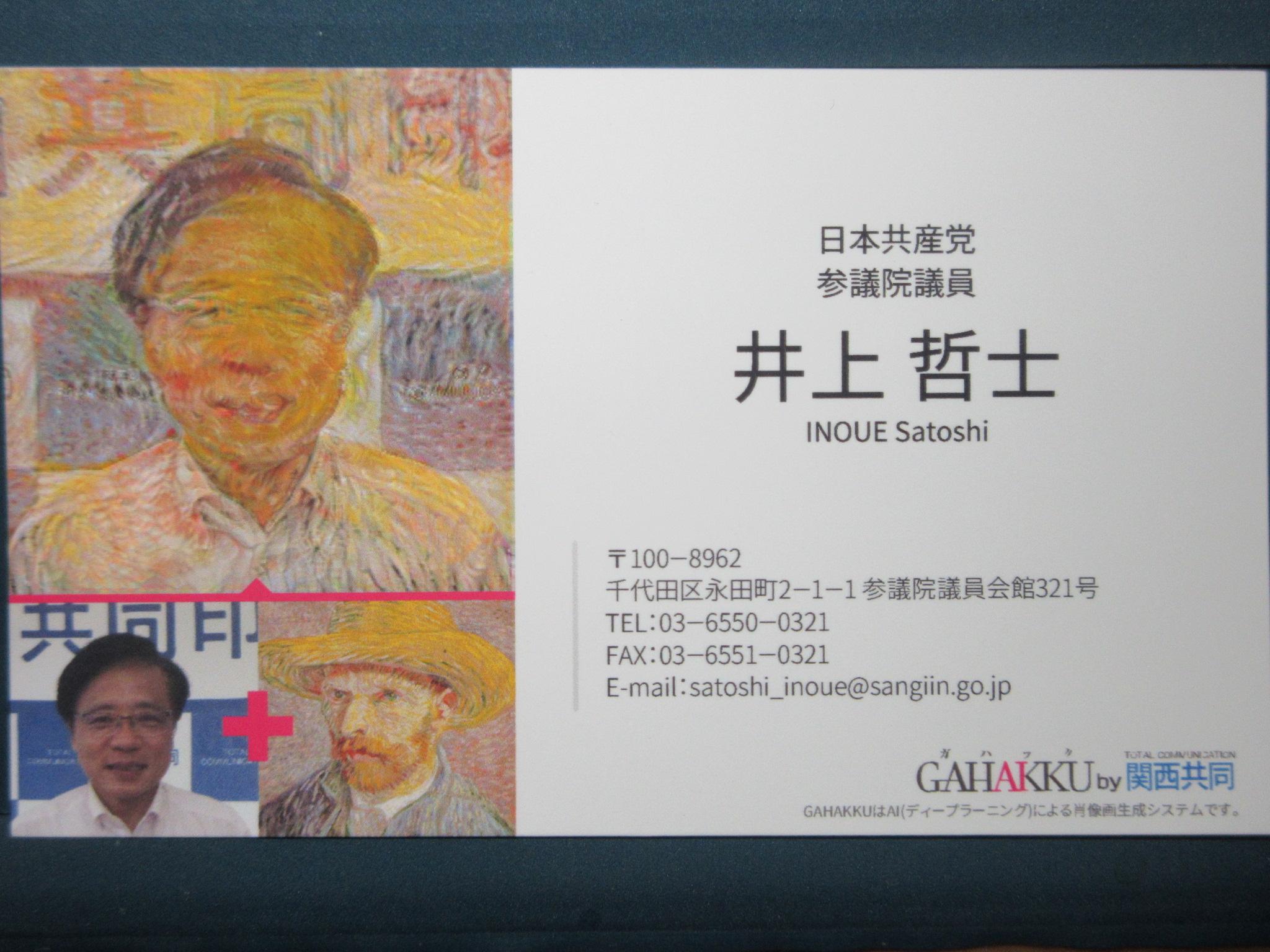 http://www.inoue-satoshi.com/diary/IMG_6168.JPG