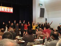 新潟県党会議.jpg