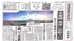 佐久市調査発表.jpg