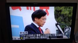 呉集会・TV.jpg