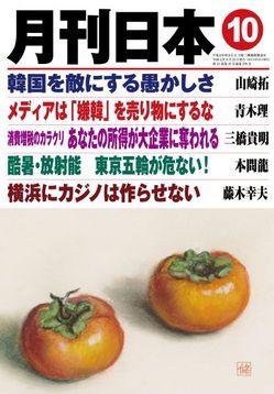 月刊日本.jpg