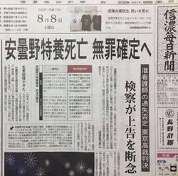 あずみの記事.jpg