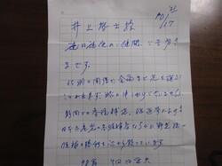 畑田手紙.JPG